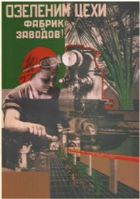 vintage Russian poster - Let us bring green plants to factory shops! 1931